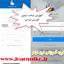 آموزش ساخت ایمیل فارسی ایرانی
