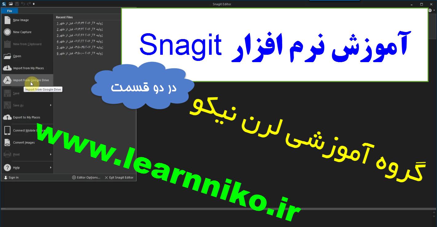 آموزش کامل نرم افزار Snagit ویرایش حرفه ای تصاویر