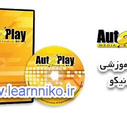 دانلود AutoPlay Media Studio – نرم افزار طراحی و ساخت اتوران مالتی مدیا
