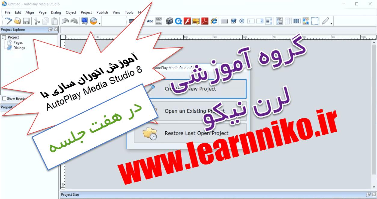 دوره آموزش مقدماتی برنامه سازی با AutoPlay