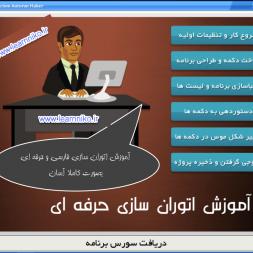آموزش ساخت اتوران فارسی آسان و حرفه ای