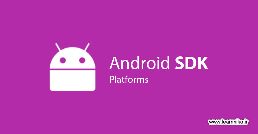 دانلود API های Android SDK