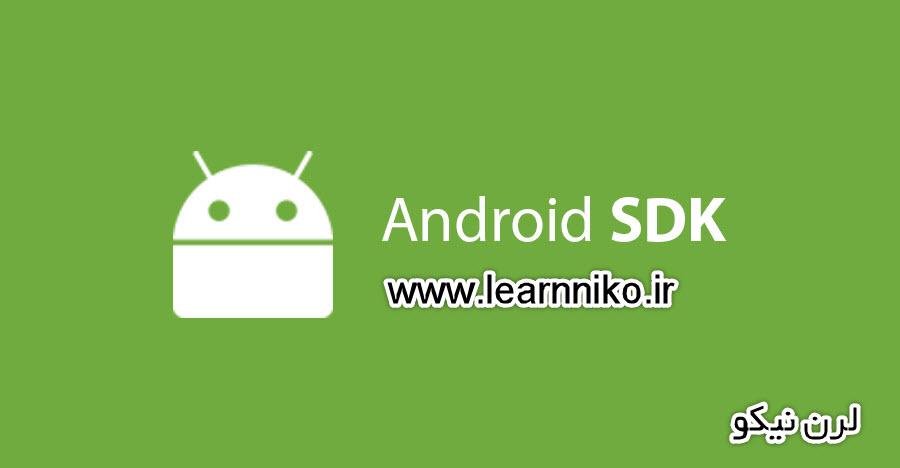 دانلود Android SDK + ابزار ها + راهنمای نصب و راه اندازی