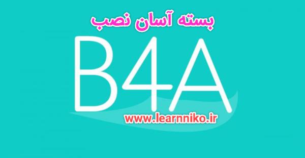 بسته آسان نصب B4a + آموزش