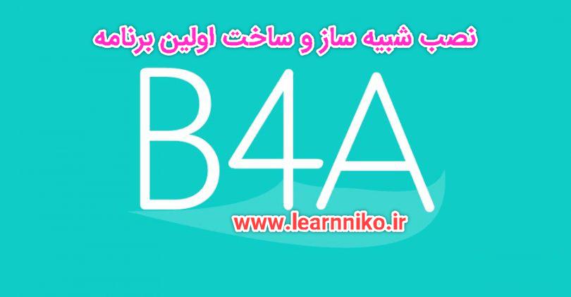 نصب شبیه ساز و ساخت اولین برنامه در B4a