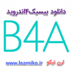 دانلود Basic4android 9.0