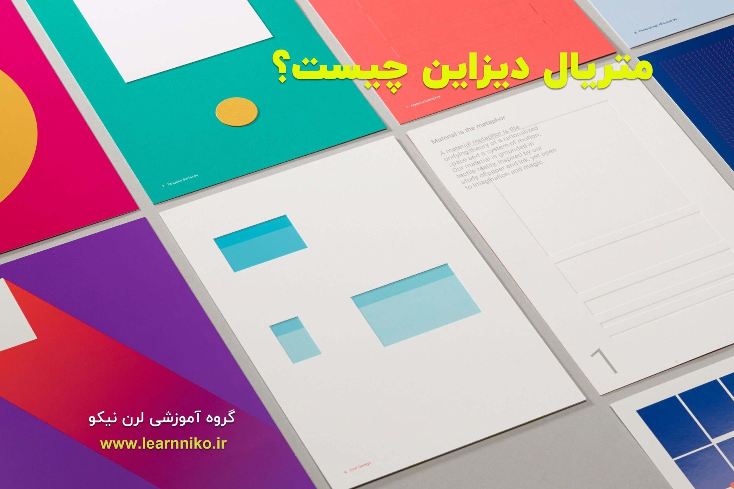 طراحی متریال دیزاین