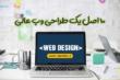 10 Principles Of A Great Web Design