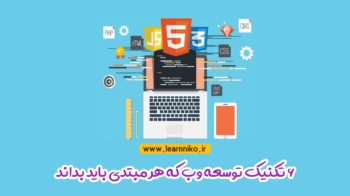 6 Web Development Techniques Every Beginner Must Know