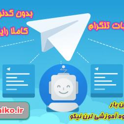 پکیج آموزش ساخت ربات تلگرام بدون کدنویسی